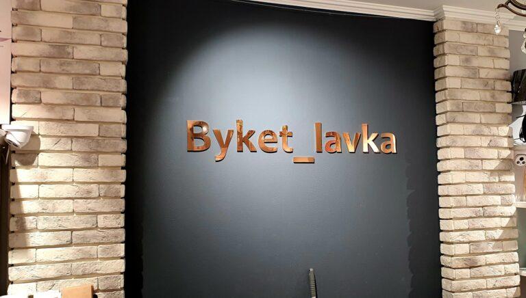 buketlavka